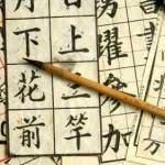 curso-mandarim-150x150